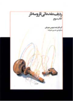 Elementary Radif for Tar and Setar (3rd Book)