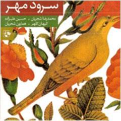Soroode-e-Mehr